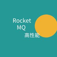 RocketMQ 迈入50万TPS消息俱乐部