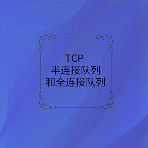 关于TCP 半连接队列和全连接队列
