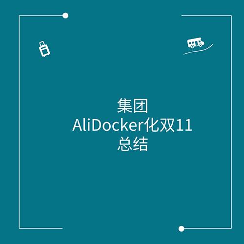集团AliDocker化双11总结