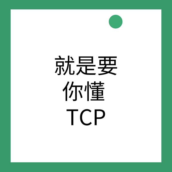 就是要你懂 TCP