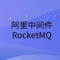 阿里中间件RocketMQ顺利毕业 Apache顶级项目又添新成员