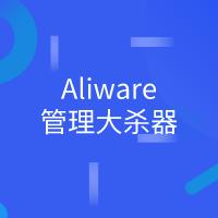 Aliware推出应用配置管理大杀器,分布式架构下配置推送秒级生效!