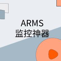 用户洞察的秘密武器:ARMS前端监控功能正式上线!