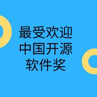 """""""2017最受欢迎中国开源软件""""奖TOP 20揭晓 阿里中间件4大项目连续霸榜!"""