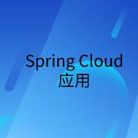 EDAS再升级!全面支持Spring Cloud应用