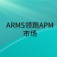 """""""前端+应用""""两大监控利器商业化首发 ARMS领跑APM市场"""