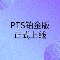 保障了罗振宇跨年演讲的PTS铂金版正式上线,产品体验全新升级