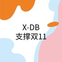 2017双11核心技术揭秘—X-DB支撑双11进入分布式数据库时代