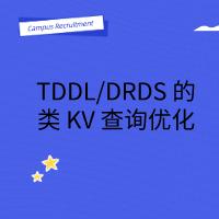 2017双11核心技术揭秘—TDDL/DRDS 的类 KV 查询优化实践