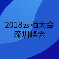 2018云栖大会深圳峰会-企业级互联网架构专场看点提前大放送!