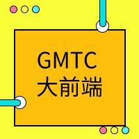GMTC 大前端时代前端监控的最佳实践