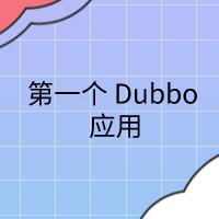 第一个 Dubbo 应用