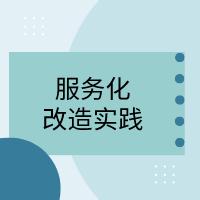 服务化改造实践(一)| Dubbo + ZooKeeper