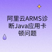 网站常见问题1分钟定位(一) | 阿里云ARMS诊断Java应用卡顿问题实战