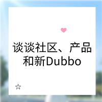 谈谈社区、产品和新Dubbo | 从Dubbo 的社区star 数突破 2 万说起
