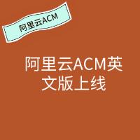 """阿里云ACM英文版上线,论""""全局配置""""在电商国际化微服务平台建设中的妙用"""