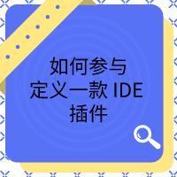 开发者说:如何参与定义一款 IDE 插件 —— Cloud Toolkit