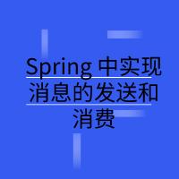如何在优雅地Spring 中实现消息的发送和消费