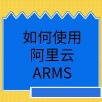 网站常见问题1分钟定位 - 如何使用阿里云ARMS轻松重现用户浏览器问题