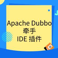 开源软件 Apache Dubbo 牵手 IDE 插件,开发部署提速不止 8 倍