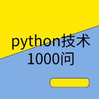 【精品问答】python技术1000问(1)