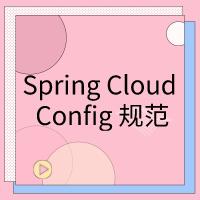 Spring Cloud Config 规范