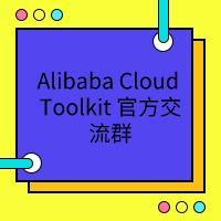 Alibaba Cloud Toolkit 官方交流群