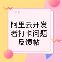 阿里云开发者打卡问题反馈帖